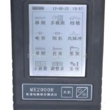 ME2000H 轨道电路综合测试仪