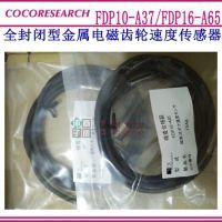 FDP10-A37/FDP16-A65(现货)电磁式速度传感器COCORESEARCH山东济南
