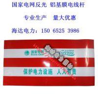 专业生产红白反光膜 国家电网反光膜 电杆反光膜质优价廉 批发