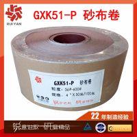 GXK51-P砂布卷 10公分*50米硬布卷 手撕卷砂带 砂布 木工砂布
