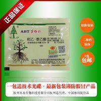 艾比蒂ABT生根粉1号2号3号苗木扦插育苗移栽植物生长调节剂送光碟