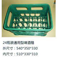 厂家直销24瓶装塑料啤酒箱塑料啤酒框百威雪花青岛天目湖啤酒箱