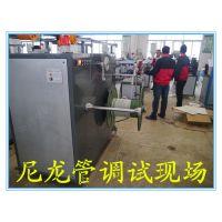 尼龙塑料管生产设备