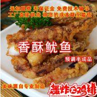 【台湾正品】鱿鱼酥  连锁餐饮热卖  厂家直销