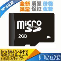 厂家代理 供应TF内存卡/MICROSD卡TF2GB手机内存卡 手机储存tf卡