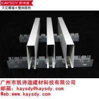 广东U型铝天花厂家供应 铝方通天花 吊顶铝方通