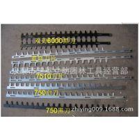 绿篱机修剪机专用刀片 单刃刀片双刃刀片重修王刀片