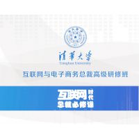 互联网与电子商务总裁高级研修班深圳上课
