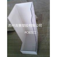 PC塑料板折弯打孔雕刻切割一条龙加工