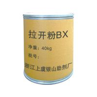专业供应拉开粉 高含量 工业级 纺织印染助剂 渗透剂 鑫国 拉开粉BX