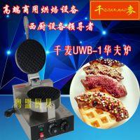 千麦UWB-1商用华夫炉 华夫饼机 小本投资创业设备 食品 包子机