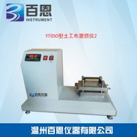 温州百恩仪器特供YT050型土工布磨损试验仪-参数报价