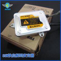 广州威达解码安定器 hid汽车新款抗干扰屏蔽线高亮55w镇流器 安全解码器氙气大灯安定器