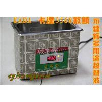 供应KADA卡达3568数显不锈钢 多用途多功能超声波清洗器 清洗仪