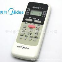 批发美的空调遥控器R51 R51C 美的遥控器外形一样通用