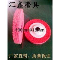 厂家直销100型纤维乱/尼龙轮/抛光轮/海绵轮/研磨轮