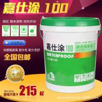 东方雨虹 嘉仕涂100聚合物水泥防水涂料 卫生间屋顶防水涂料18kg