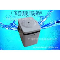 【厂价供应】家用小型超声波雾化全自动智能洗碗机 家用洗碗机