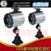厂家直销LED机床工作灯防水LED荧光灯防爆LED警示灯短臂防油灯
