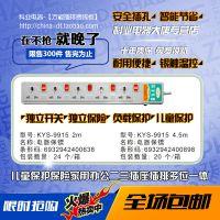 科业正品9915-2米带儿童保护排插独立开关插座插线板家用接线板
