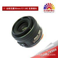 全新尼康 AF-S DX 35mm f/1.8G 35/f1.8G 定焦镜头 35 1.8 小广角