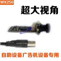 S-YUE晟悦WX250 150度超大广角摄像头 自助终端机摄像头USB免驱动