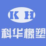清河县科华橡塑制品有限公司