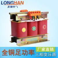 SBK-1200W 三相隔离变压器 220V转380V升压变压器 龙瀚电气