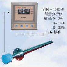 直插式微机化氧量自动分析仪价格 YHG-101C
