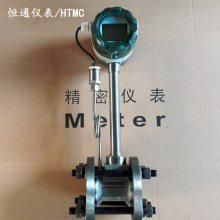 烟气流量计HTMC-LUGB50智能涡街流量计厂家恒通仪表
