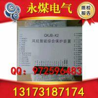 陕西榆林神木QKJB-K2风机智能综合保护装置质保一年