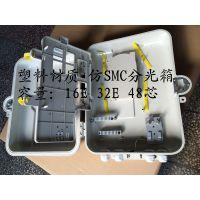 供应山东移动款32芯光缆分路箱-插片式1分32分光路器箱