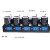 热转印机器设备 五合一烤杯机 多功能烤杯机 印杯机MP150*5