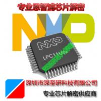 供应|NXP(恩智浦)|LPC1768FBD100芯片程序破解