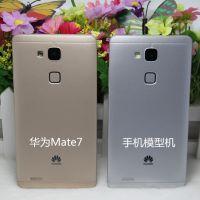 华为Mate7原装手机模型机 手感机模 华为MATE7彩屏模型机批发模具