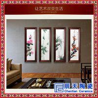 辰天陶瓷 中式陶瓷四件屏 景德镇手绘瓷板画
