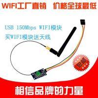 全国包邮 XCY wifi 内置无线网卡150M 模块无线路器 接收器