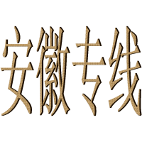柳市到宿州物流公司托运部18758722655货运专线