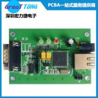 PCB抄板 电路板服务-深圳宏力捷质量保证、信誉第一、方便快捷