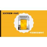 可定制3D打印小台灯|广州3D打印礼品定制|广州台灯定制