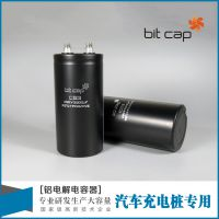 汽车充电桩专用现货BIT铝电解电容器450v 3300uf