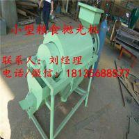 河南枫雨1.5吨粮食抛光机 2.2KW除虫去霉抛光设备 厂家热销