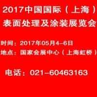 2017上海国际表面处理展览会