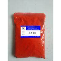 供应宏润有机颜料3195红青莲BF(颜料红31)