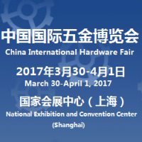 2017第三十一届中国国际五金博览会