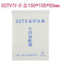 特价CCTV加厚监控防水箱 室外电源防水盒 监控设备箱150*105*50MM
