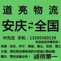 安庆物流公司 安庆至宁波物流运输 供专业安庆到宁波整车大件运输
