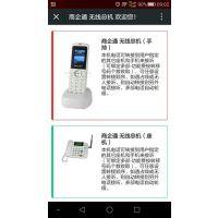 天津宝坻移动无限电话,免初装费,市内六区,四郊五县都能使用