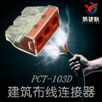 供应电线连接器快速接头PCT-103D一进二出大电流快速布线端子