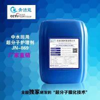 青洁能JN-869中水回用多效保护剂